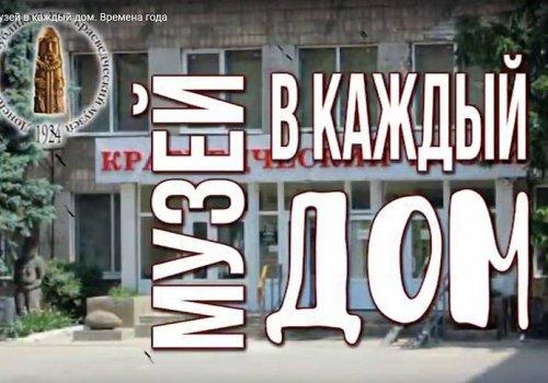 К Международному дню защиты детей Донецкий республиканский краеведческий музей представляет проект «Мастерская детства»