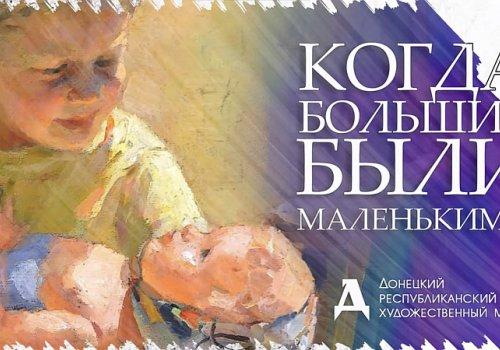 Детские образы в изобразительном искусстве из собрания Донецкого республиканского художественного музея