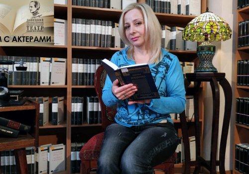 Читаем с актерами. Елена Доценко