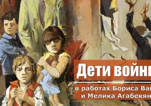 Дети войны в работах Бориса Вакса и Мелика Агабекяна